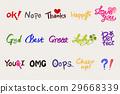 邮票 插图 书法 29668339
