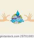 抽象 保存 地球 29701083