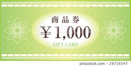 禮券(綠色) 29716547