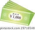 상품권 뭉치 (그린) 29716548