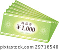 Gift certificate bundle (green) 29716548