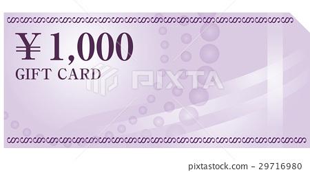 礼券1000日元 29716980