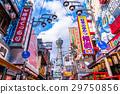 大阪·新世界 29750856