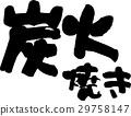 炭烧 书法作品 字符 29758147