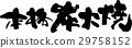 炭烧 书法作品 字符 29758152
