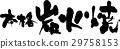 炭烧 书法作品 字符 29758153