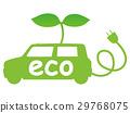 生態汽車 29768075