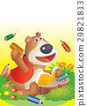 熊 动物 学习 29821813