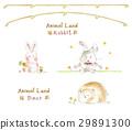 動物 水彩 水彩畫 29891300