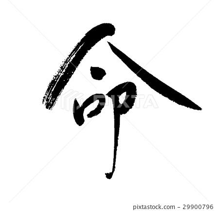 Life Chinese Character Kanji Stock Illustration 29900796 Pixta