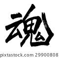 精神 靈魂 日式 29900808