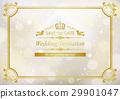 婚禮 邀請卡 邀請函 29901047