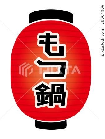 붉은 초롱 29904896