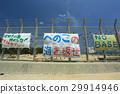 冲绳名护市Henoko的边境围栏营地施瓦布[2017年4月拍摄] 29914946