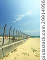 邊野古 柵欄 沙灘 29914956