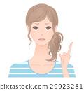 成熟的女人 一個年輕成年女性 女生 29923281