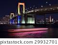 무지개 색깔로 라이트 업 된 레인보우 브릿지 29932701