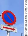 駐車禁止 交通標識 29954106