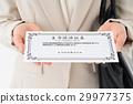 보험 증권을 가진 여자 29977375