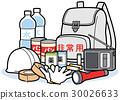 emergency, takeout, bag 30026633