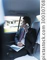 出租車 計程車 的士 30030768