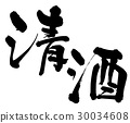 rice wine, sake, calligraphy writing 30034608
