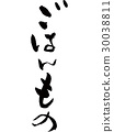 rice dish, calligraphy writing, characters 30038811