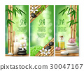 Vector banners for spa treatments with aromatic 30047167