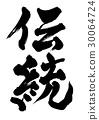 傳統 書法作品 日本漢字 30064724