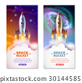 空间 火箭 横幅 30144585