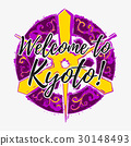 Print with lettering about Kyoto 30148493