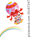 air, balloon, rainbow 30167347