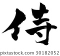 samurai, japanese warrior, calligraphy writing 30182052