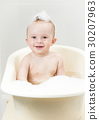 Laughing 9 months old baby playing in foam at bath 30207963