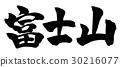 富士山 书法作品 中国汉字 30216077
