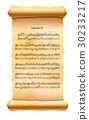 Old textured scroll with musical composition sheet 30233217