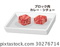 肉塊 食品 原料 30276714