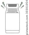 洗衣机 发臭的 臭的 30301054