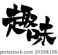 avocation, calligraphy writing, chinese character 30308106