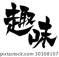 avocation, calligraphy writing, chinese character 30308107