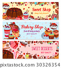 Bakery and sweet shop, ice cream cafe banner set 30326354