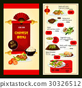 restaurant menu chinese 30326512