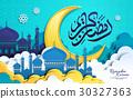 Ramadan poster design 30327363