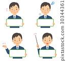 Businessman (upper body) 30344361