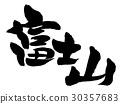 富士山 书法作品 中国汉字 30357683