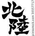 刷字符Hokuriku 30357717