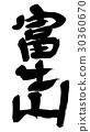 富士山 书法作品 中国汉字 30360670