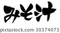 味增湯 書法作品 字母 30374073
