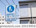 道路標識 歩行者専用 30429956