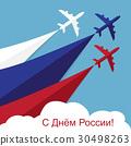 Happy Russia day. 30498263